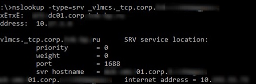 use nslookup to find kms server in ad domain by vlmcs dns record